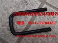 重汽王牌微卡配件02934535088000U型螺栓/02934535088000