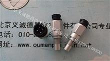 福田戴姆勒欧曼GTL里程表传感器 欧曼仪表总成/H0381020001AO