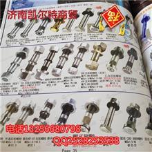 秦燕斯太尔王后轮螺栓M22*1.5 M24*1.5