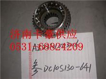 重汽HW13710变速箱副箱高档齿轮