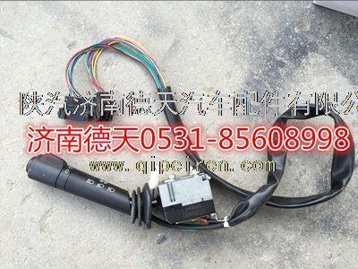 陕汽德龙x3000组合开关(灯光,雨刮)dz97189584630