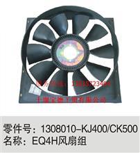 东风天锦4H发动机风扇组/1308010-CK500