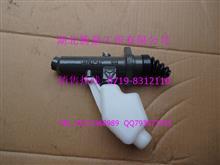 重汽豪沃离合器总泵/带油壶/WG9719230013/WG9719230013