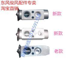 东风俊风CV03空调膨胀阀空调管路接头东风俊风配件/DFXC13-40