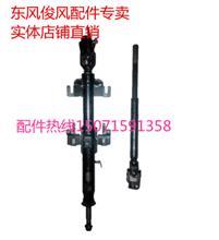 东风俊风CV03日产俊风方向机管柱东风俊风配件/K61001