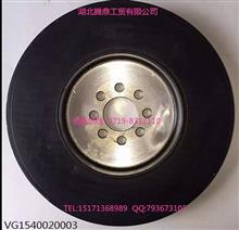 VG1540020003硅油减振器/VG1540020003