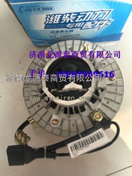 潍柴发动机电磁风扇离合器,612600061489