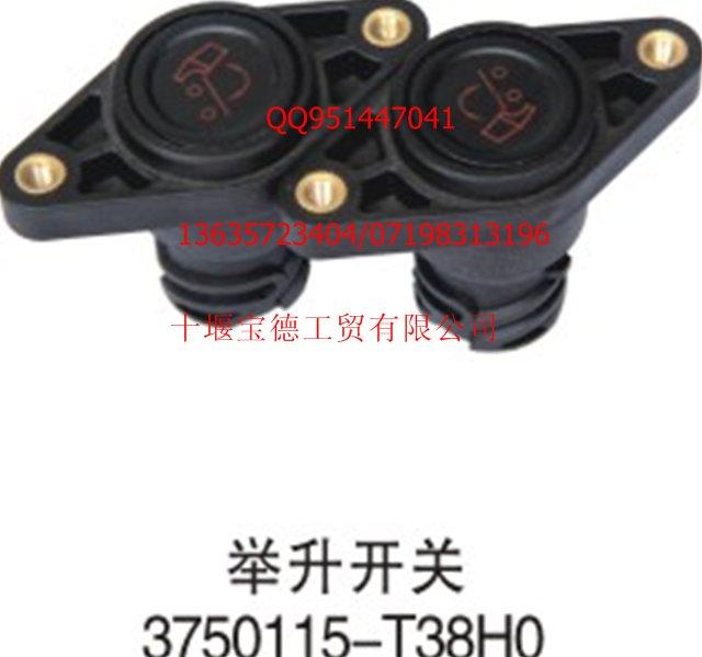 【东风天龙举升开关3750115-t38h0价格
