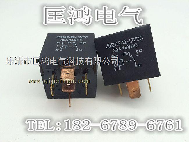 继电器厂家jd2912/12vdc-1z 80a光背 五脚转换继电器,继电器厂家