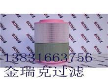 液力耦合器滤芯2-5685-0484-99 杭汽滤芯/金瑞克