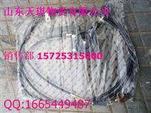福田欧曼油门拉线总成H2宽1B24950200080价格48元/1B24950200080