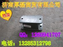 WG9731520034限位支架总成/WG9731520034