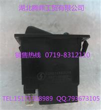 DZ9200580035分动器控制开关/DZ9200580035