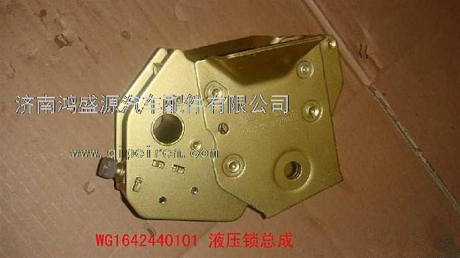 重汽豪沃驾驶室液压锁wg1642440101图片