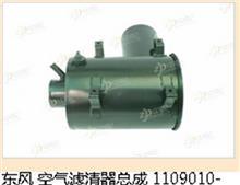 东风天龙空气滤芯总成/1109010-K0401