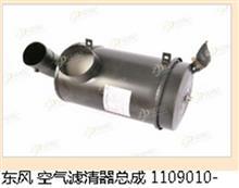 东风天锦空气滤芯总成/1109010-KC400