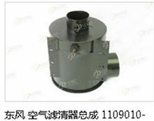 东风天龙空气滤芯总成/1109010-T0100
