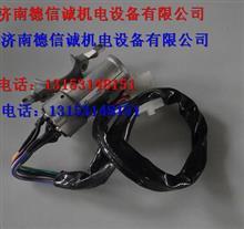 陕汽德龙X3000方向盘锁总成/DZ97189460200