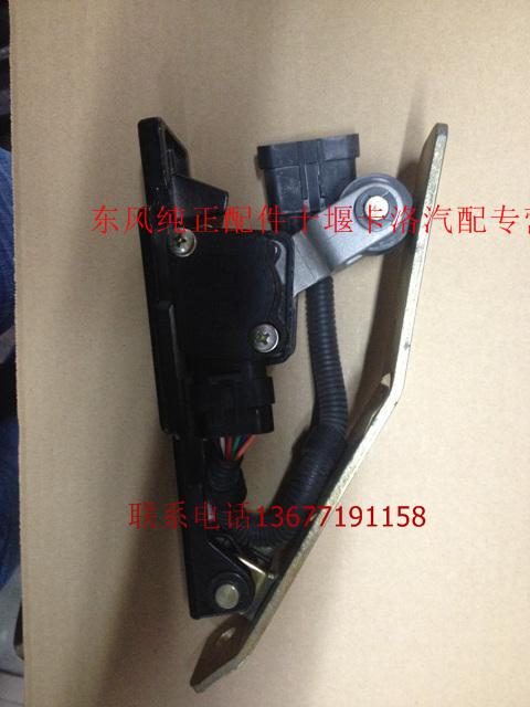 东风玉柴发动机电子油门踏板玉柴发动机电子油门加速踏板1108010-d95d
