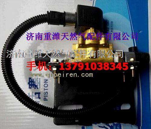 潍柴天然气发动机lng电磁切断阀612600190336