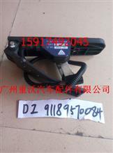 陕汽德龙F3000电子油门踏板/DZ91189570084