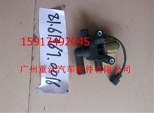 陕汽德龙F3000电控水阀/81.61967.0016