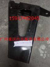 陕汽德龙F3000副杠支架/DZ93189932206