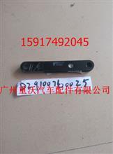 陕汽德龙蓄电池箱支架板/DZ9100760025