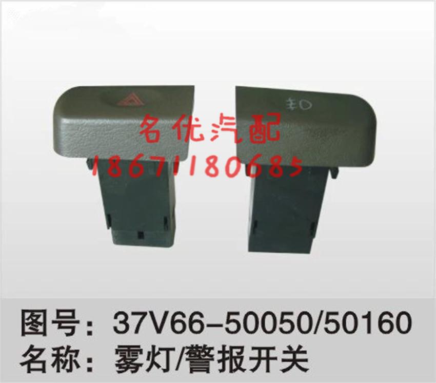 【供应东风轻卡雾灯警报翘板开关,37V66-50050价格,图片,配件厂高清图片