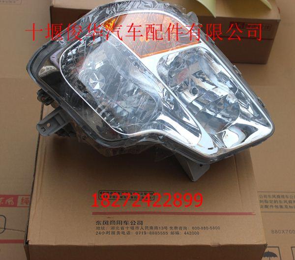 【东风天龙 大灯总成,3772010-c0100价格
