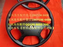 东风超龙客车方向盘总成/EQ6660