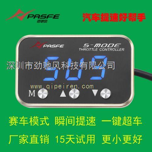 丰田汽车动力提升电子油门加速器,jf931