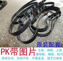 3PK815 主机配套 助力泵皮带 空调皮带 发电机皮带 皮带批发/00009