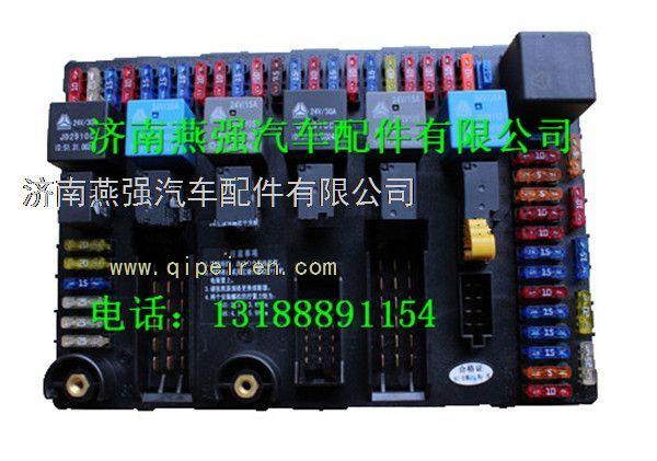 【重汽豪沃a7驾驶室主板中央配电装置接线盒总成