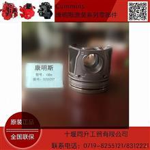 东风康明斯ISDE发动机配件活塞5255257/5255257