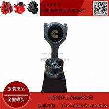 福田康明斯ISF2.8发动机配件活塞及连杆4995266/4995266