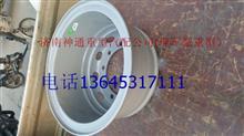 重汽金王子豪沃8.5-20轮胎钢圈总成/1200钢圈/WG9631610050