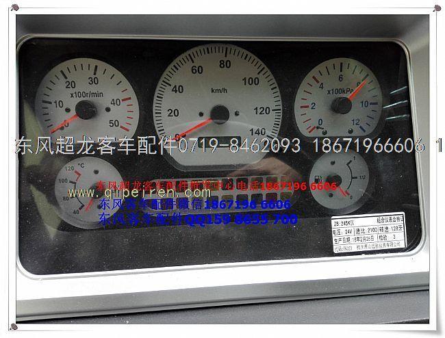 东风超龙客车eq6606pt仪表,eq6606仪表
