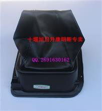 51N-02040-C153豪华变速杆罩总成/51N-02040-C