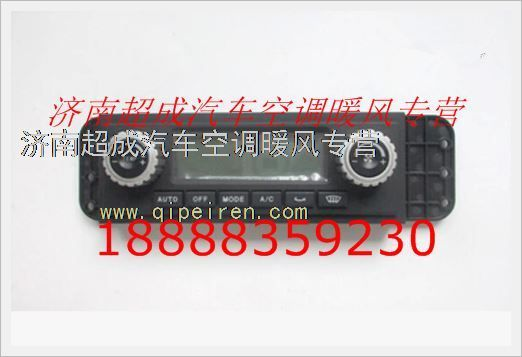 【一汽解放j6空调暖风控制器面板