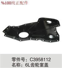 销售东风天龙天锦大力神6L齿轮室盖/C3958112