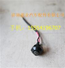 中国重汽豪运汽车配件启动安钮/NZ9525580140    NZ9525580140