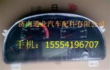 中国重汽豪运组合仪表/NZ9525582010