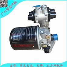 东风天龙空气干燥器总成/3543ZD2A-010