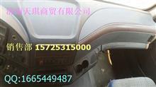 重汽豪运驾驶室仪表台豪运工作台价格930元/豪运工作台