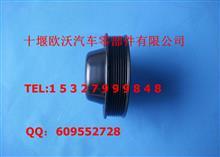 供应东风康明斯系列6BT风扇皮带盘总成 A3914463/A3914463