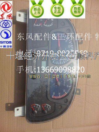 陕汽轩德6系仪表盘/汽车配件全车配件,3801010-c1102