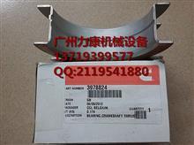 康明斯配件QSL9曲轴瓦3944162大小瓦四配套/3944162 3944159