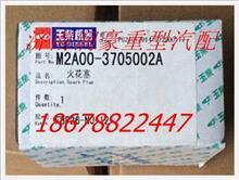 玉柴天然气发动机原厂配件火花塞价格 M2A00-3705002/M2A00-3705002
