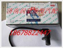 玉柴天然气发动机凸轮轴位置传感器 J5700-3823160/J5700-3823160